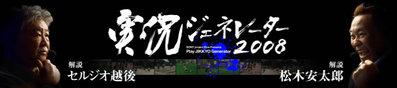Banner_jikkyo