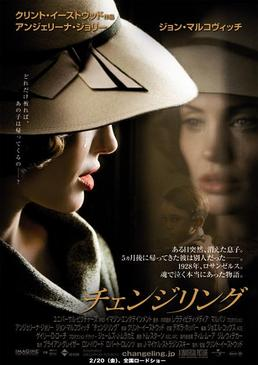 Changeling_poster2_b