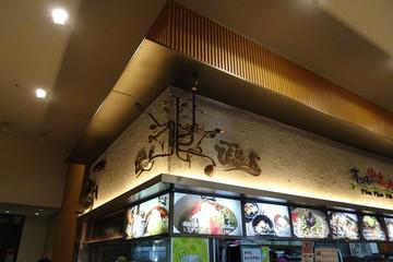 ぴょんぴょん舎 三井アウトレットパーク仙台港店 オンマーキッチン