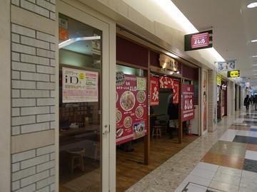 よし乃 アピア店 味噌ラーメン 札幌駅